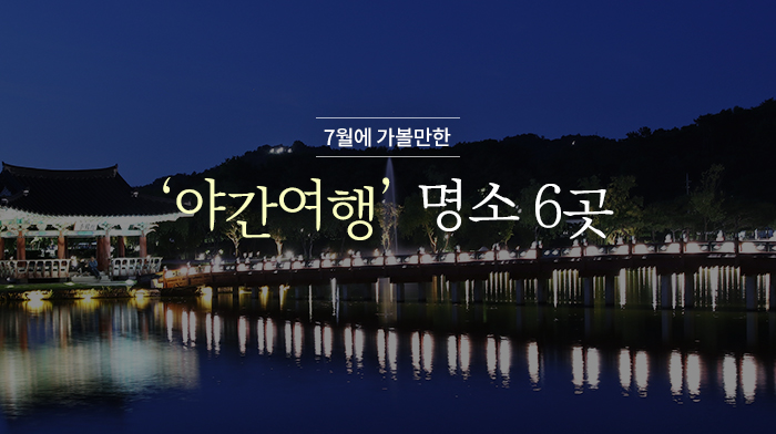7월에 가볼만한 '야간여행' 명소 6곳