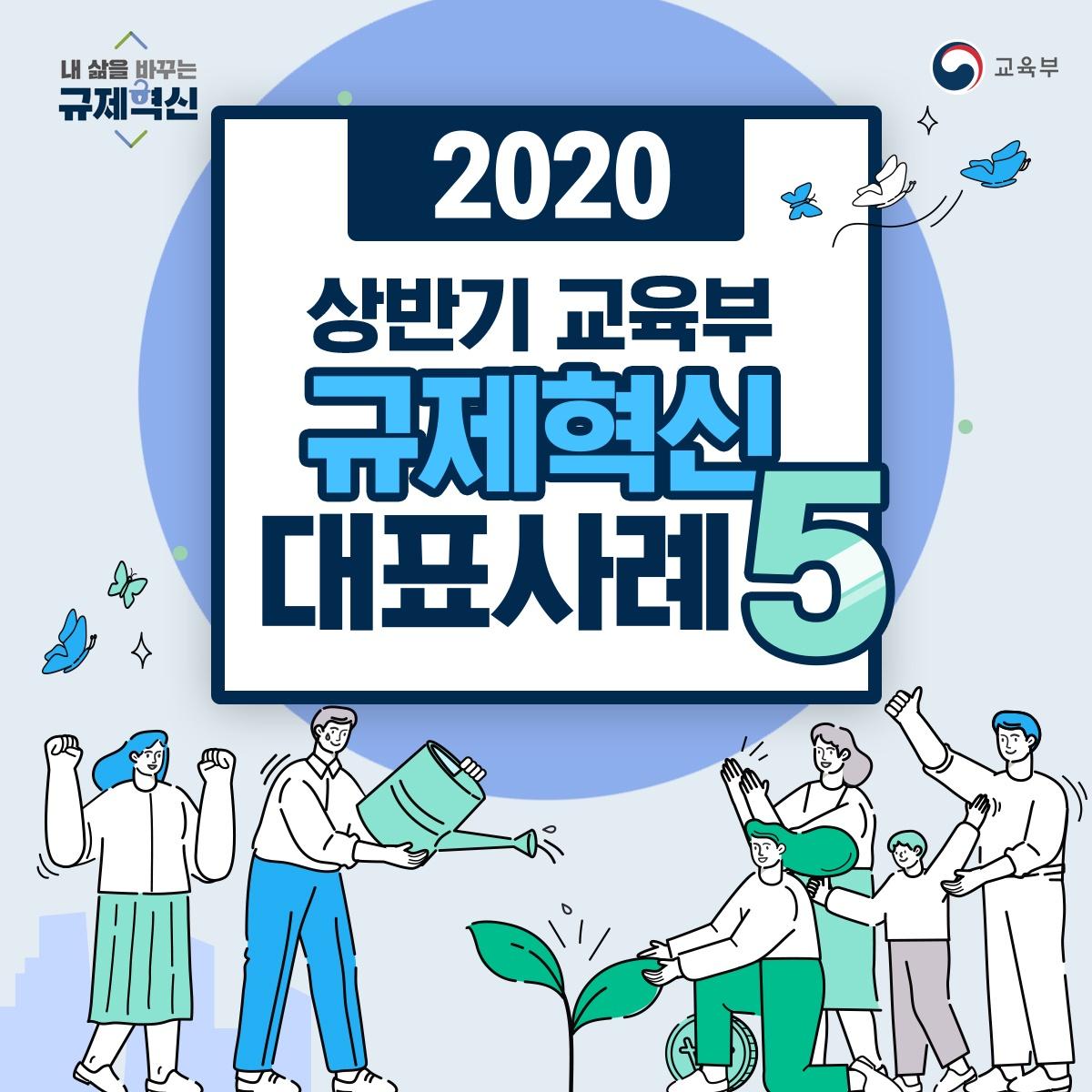 2020 상반기 교육부 규제혁신 대표사례5