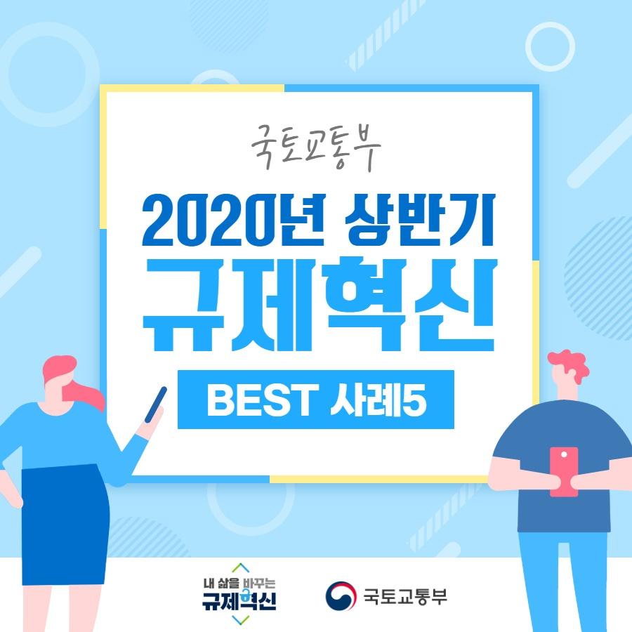 2020년 상반기 규제 혁신 BEST 사례 5