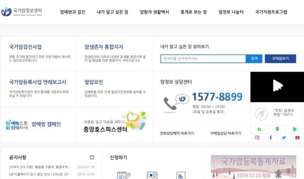 국가암정보센터 메인 페이지.(출처=국가암정보센터 홈페이지)