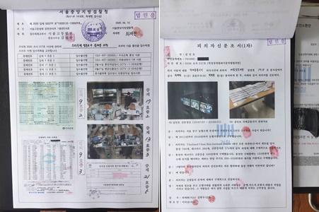 위조된 검찰의 증거 사진과 피의자 신문조서