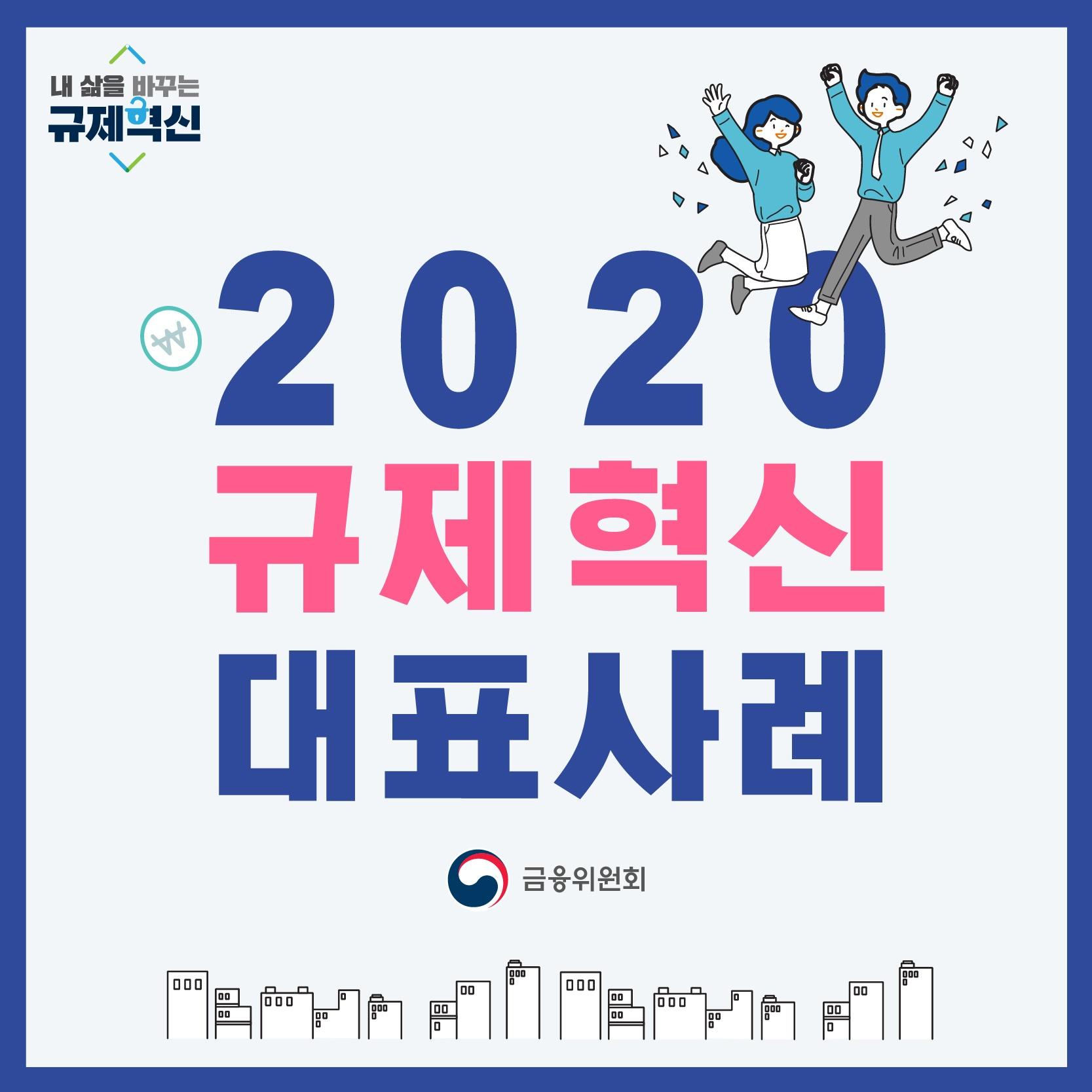 2020 규제혁신 대표 사례