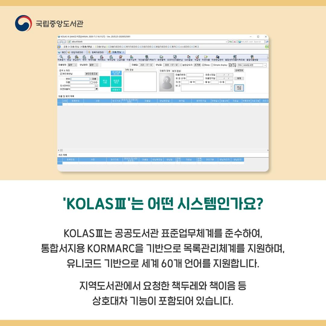 사용, 복제, 수정, 재배포 가능!  표준자료관리시스템(KOLASⅢ)를 아시나요?