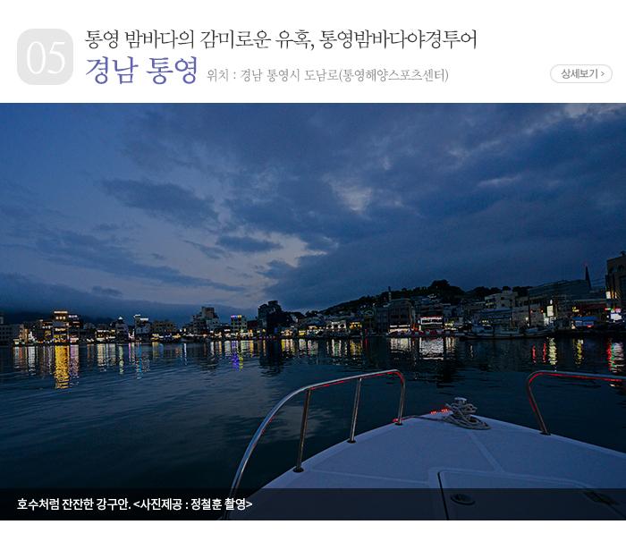 통영 밤바다의 감미로운 유혹, 통영밤바다야경투어 - 경남 통영시