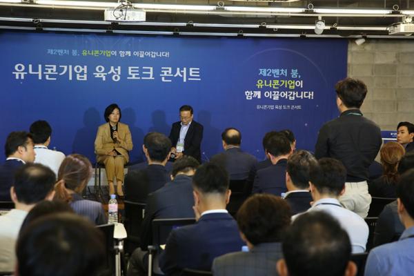 지난해 7월 열린 '유니콘 기업 육성 토크 콘서트'에서 박영선 장관이 발언하고 있다.(사진=중소벤처기업부)