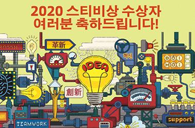 행안부·국민권익위, 아시아-태평양 스티비상 수상