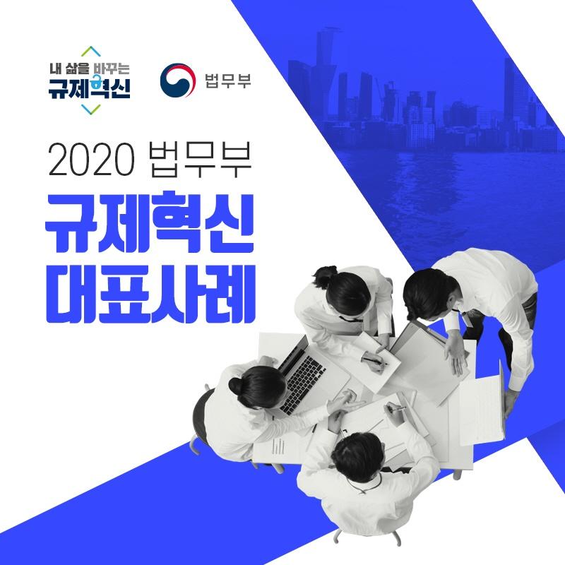 2020 법무부 규제혁신 대표사례