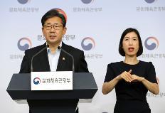 e스포츠, 한식 등 한국문화 전반으로 '신한류' 확대한다