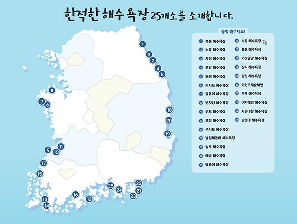 '한적한 해수욕장' 25선.