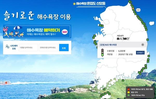 바다여행 홈페이지에는 해수욕장의 혼잡도를 실시간 신호등으로 표시해준다.