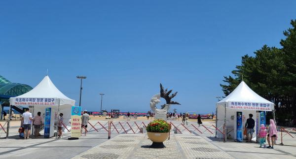 해수욕객이 출입이 가능한 게이트에는 분무용 살균기가 비치되어 있다.