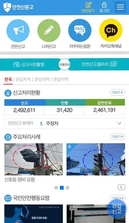 안전신문고 앱 홈 화면의 모습. (출처 = 안전신문고 앱)