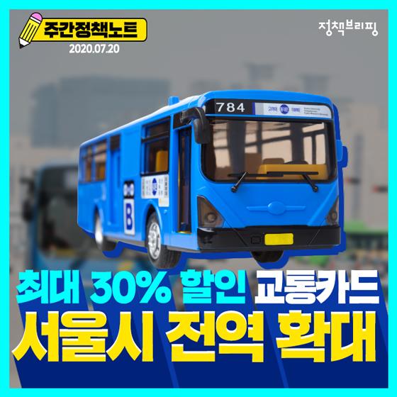 [주간정책노트] 교통비 최대 30% 할인해주는 광역알뜰교통카드, 서울시 전역으로 확대됩니다