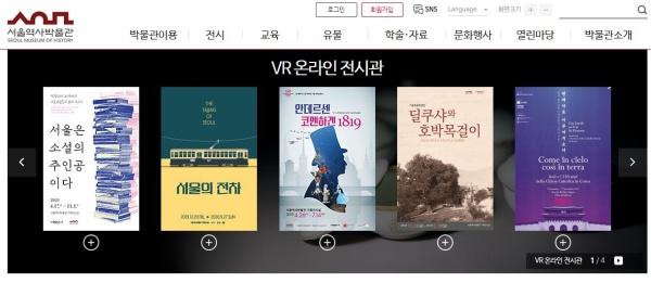 서울역사박물관 홈페이지에 나타난 온라인 전시관 사진.