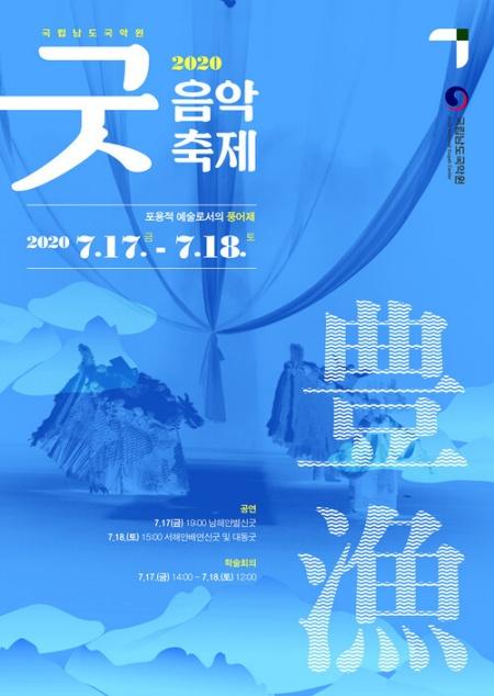 남도 '굿음악축제' 포스터.