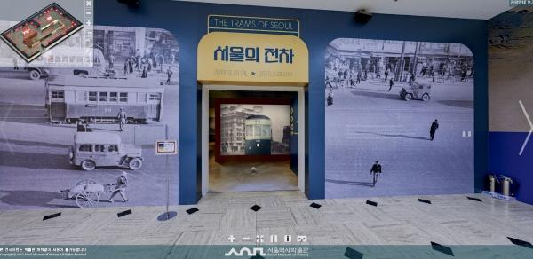서울의 전차 - VR전시 시작화면.