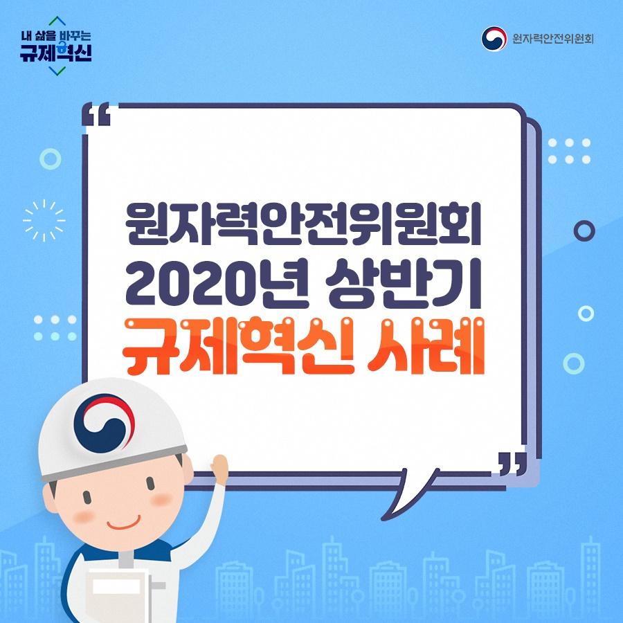 원자력 안전 위원회 2020년 상반기 규제혁신 사례