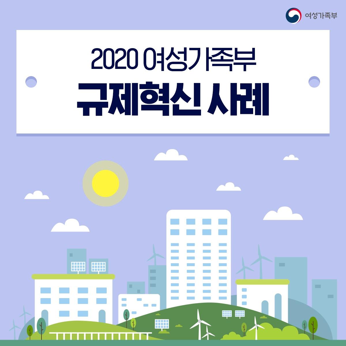 2020 여성가족부 규제혁신 사례
