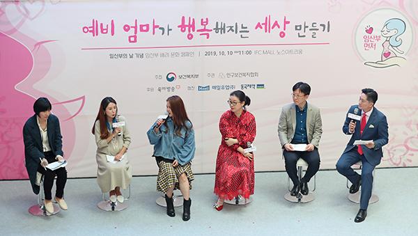 지난해 10월 10일 보건복지부 주최로 열린 '임산부의 날' 행사에서 참가 패널들이 임산부 배려를 주제로 한 토크버스킹을 하고 있다. (사진=저작권자(c) 연합뉴스, 무단 전재-재배포 금지)