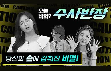 슬기로운 외식생활 (feat. 당신의 손에 감춰진 비밀)