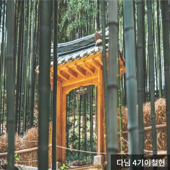 죽녹원 - 다님4기 이철현