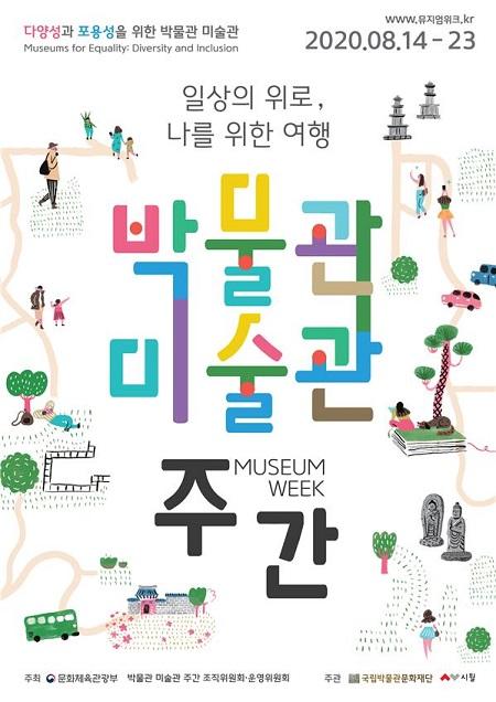 '2020 박물관·미술관 주간'포스터.