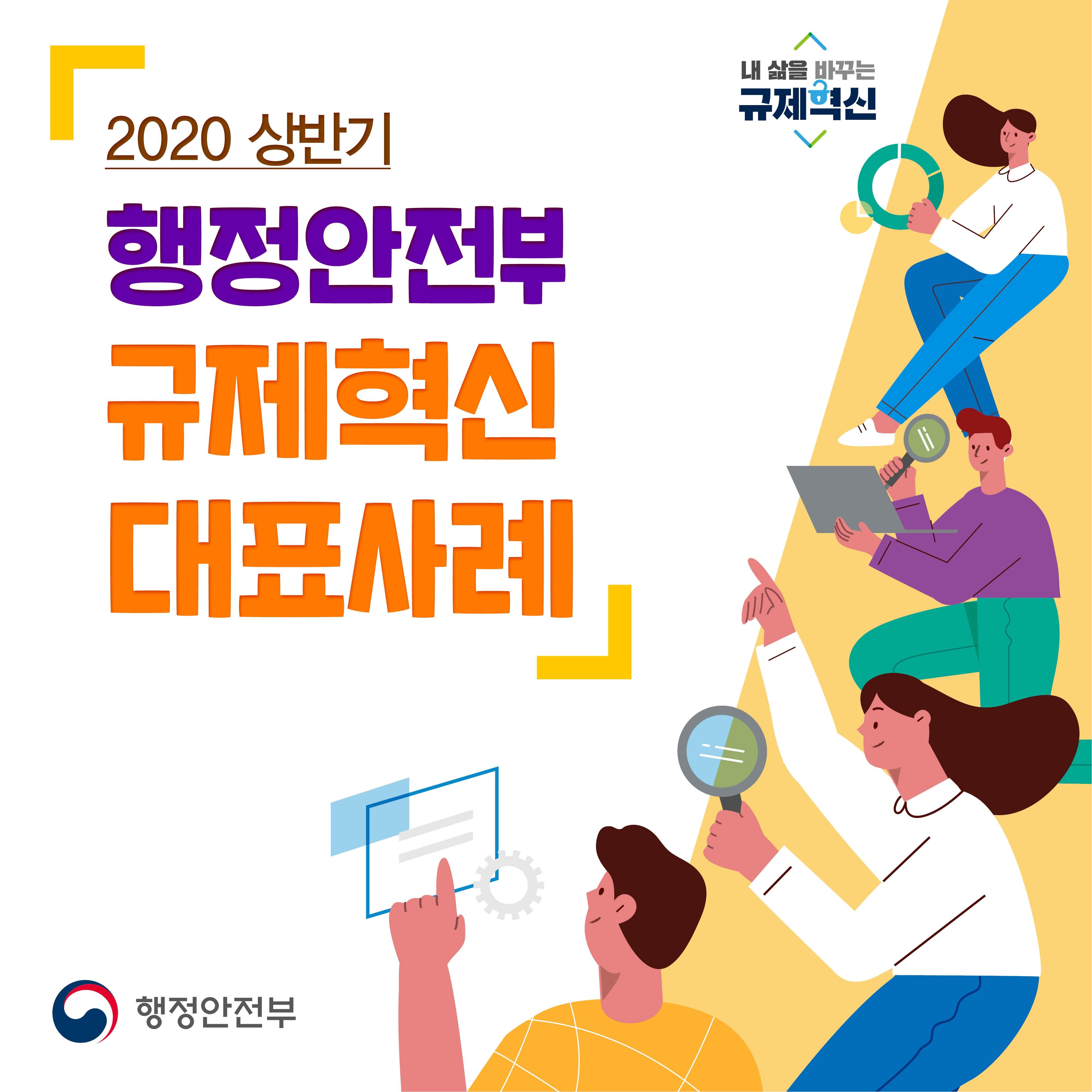 2020 상반기 행정안전부 규제혁신 대표 사례