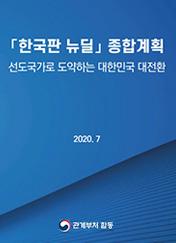 「한국판 뉴딜」종합계획_선도국가로 도약하는 대한민국 대전환