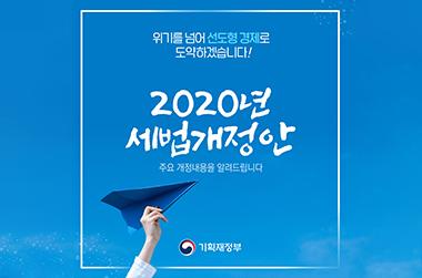 2020년 세법개정안 주요 개정내용