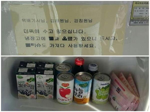 택배 기사들이 마음껏 마실 수 있도록 음료가 가득한 소형 냉장고