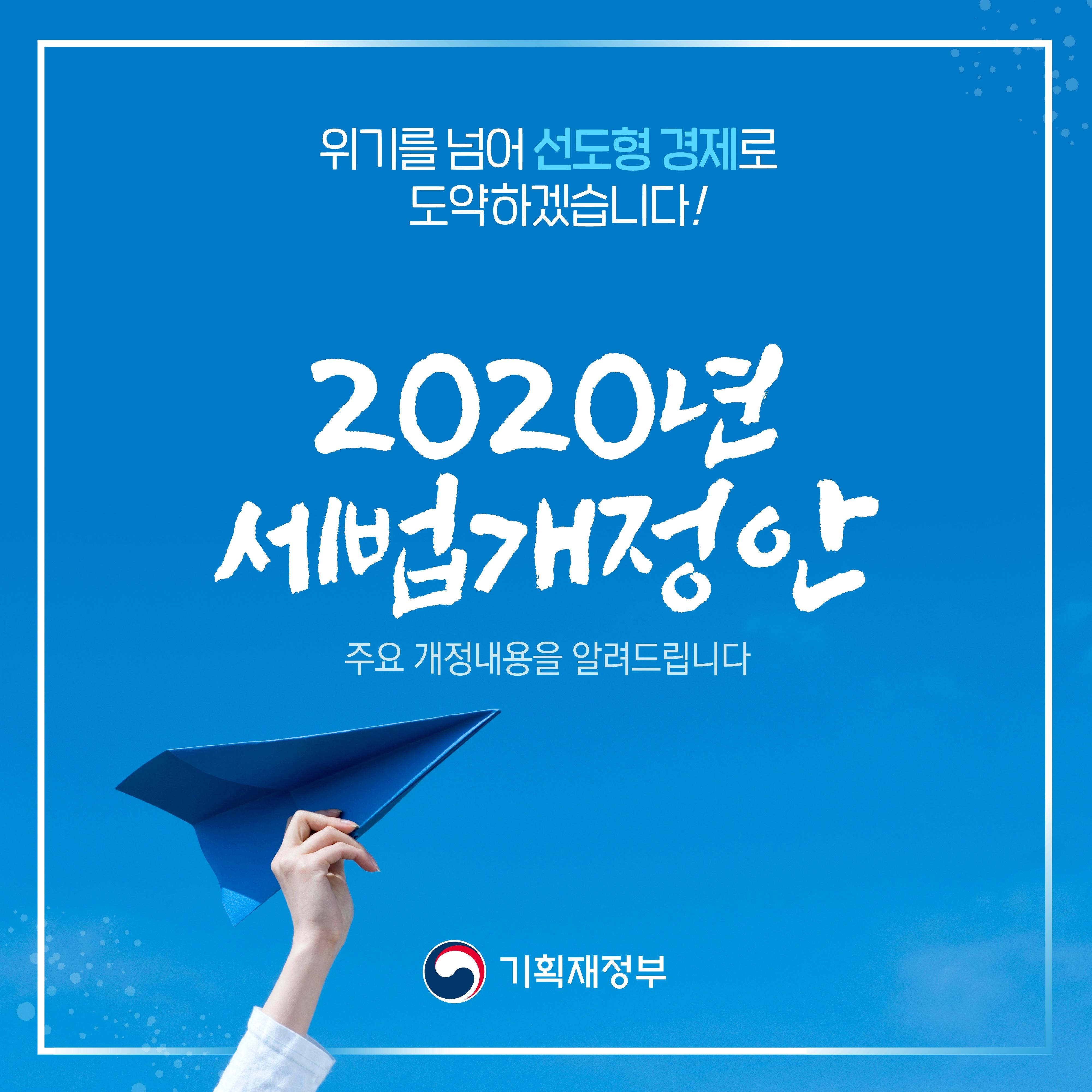 2020년 세법 개정안