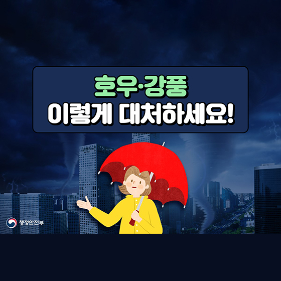 호우·강풍 이렇게 대처하세요!