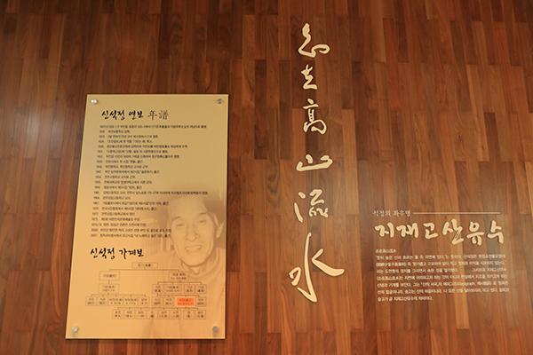 문학관내 그의 친필 좌우명 '지재고산유수(志在高山流水)'.