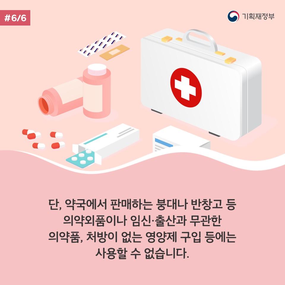 국민행복카드 약국에서도 사용하세요!