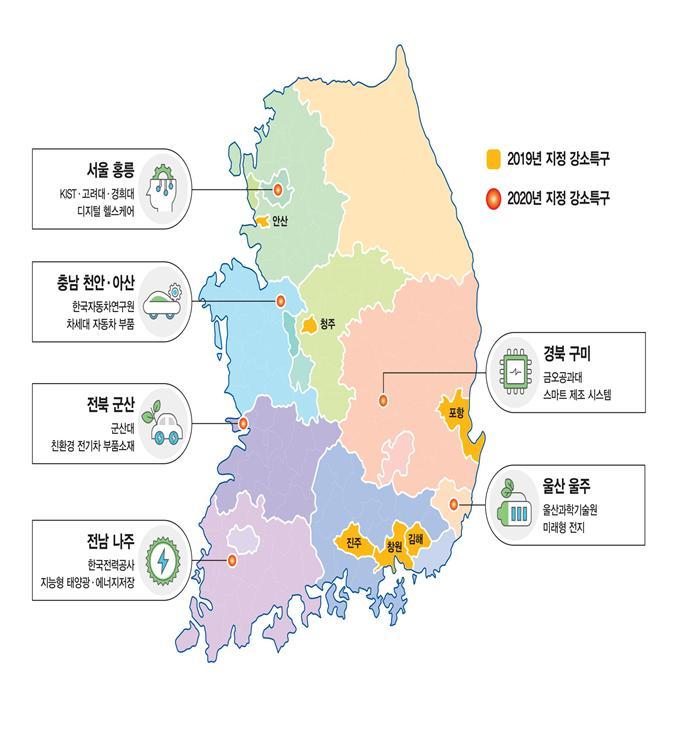 신규 지정된 6개 강소특구 지정도.