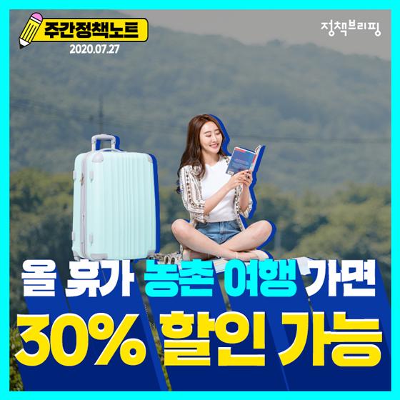 [주간정책노트] 30% 할인받고 농촌 여행 떠나세요