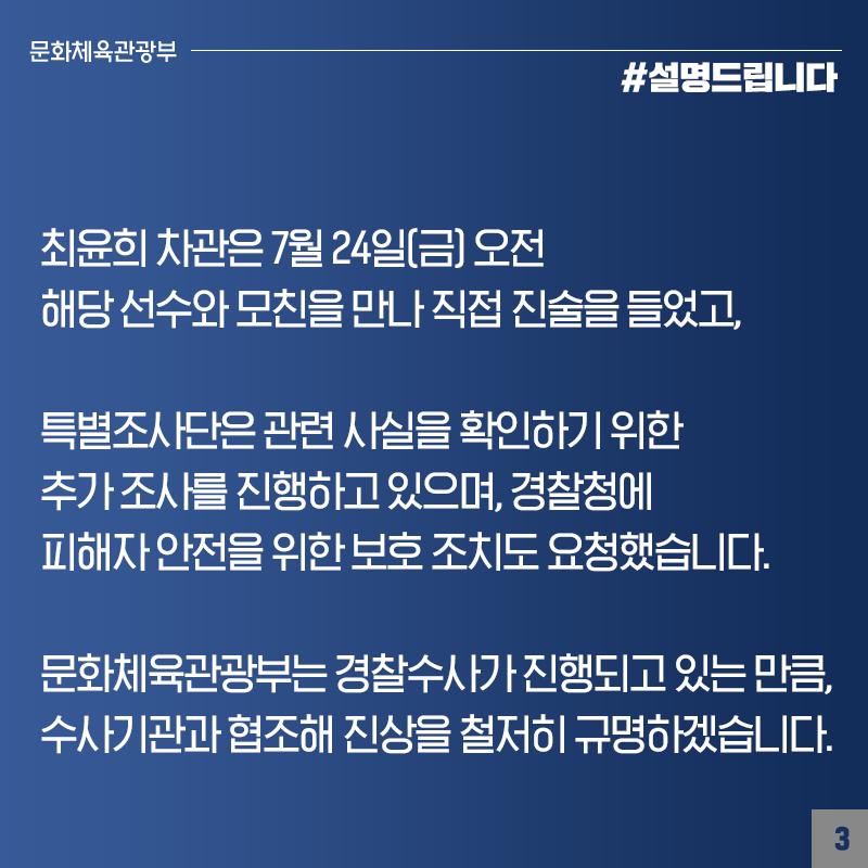 경주시청 철인 3종팀 추가 피해, 수사기관 협조해 진상 규명 철저히