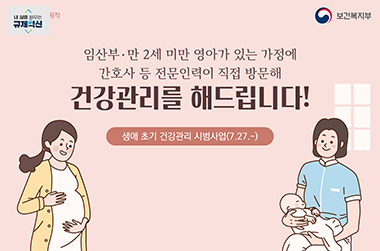 임산부·만 2세 미만 영아가 있는 가정이라면?…건강관리 지원 서비스 신청하세요!