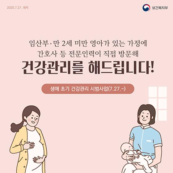임신부·만 2세 미만 영아가 있는 가정에 간호사가 직접 방문합니다!