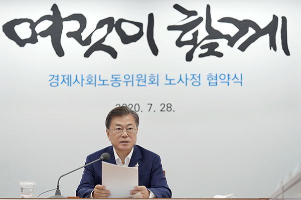 문재인 대통령이 28일 서울 종로구 경제사회노동위원회에서 열린 노사정 협약식에서 발언하고 있다. (사진=청와대)