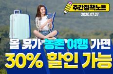 [주간정책노트] 30% 할인받고 농촌 여행 떠나세요~