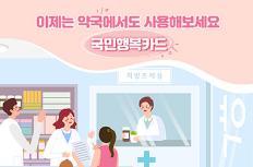 국민행복카드, 약국에서도 사용할 수 있다고?
