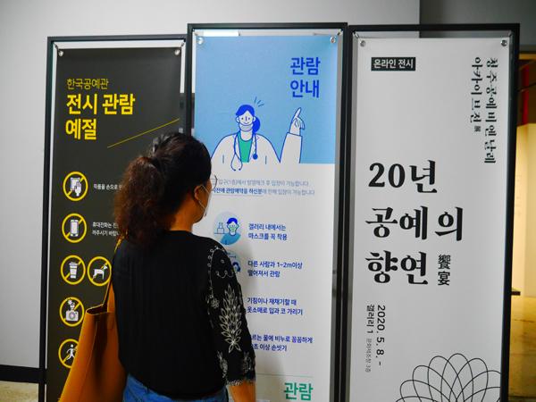 관람객들은 사회적 거리두기를 유지하고 전시를 관람해야 한다.