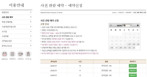 국립고궁박물관 공식 누리집에서 할 수 있는 온라인사전예약.
