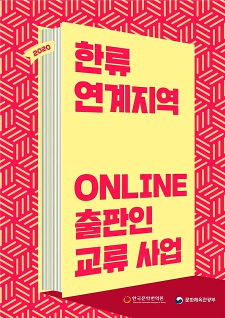 2020 한류연계지역 온라인 출판인 교류행사 포스터.