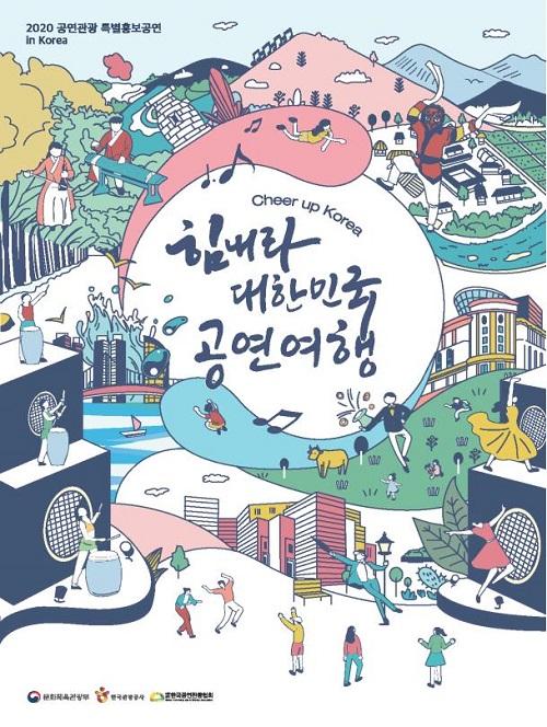 공연관광 특별홍보 행사 포스터.