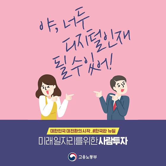 한국판 뉴딜 디지털 인재 양성