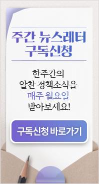 뉴스레터 구독신청(new)