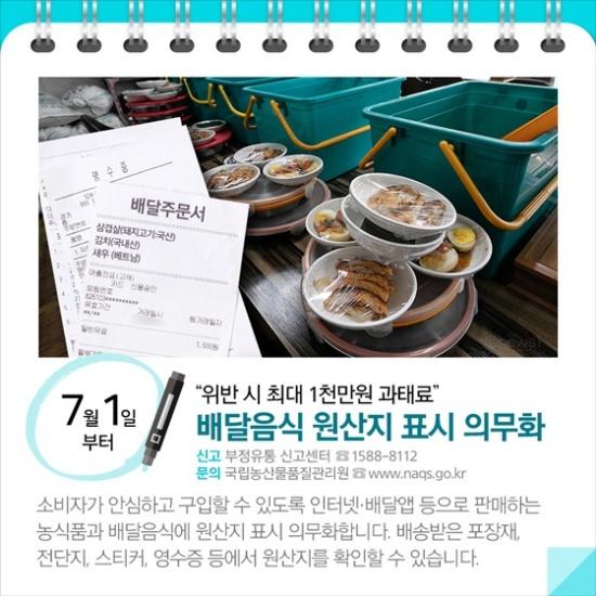 배달음식 원산지 표시 의무화가 7월 1일부터 시행되고 있다.(출처=정책브리핑)