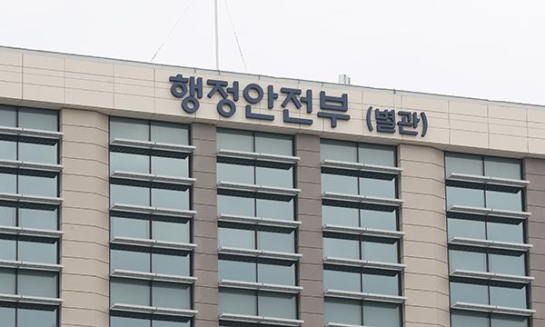 행안부 서울 잔류 5개 부서 세종시 추가 이전